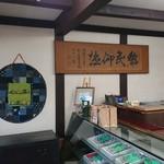 上田屋本店 - 店内