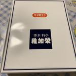 110949149 - 稚加榮明太子