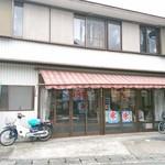 森下菓子店 -