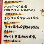 チキンハート - ランチメニュー①