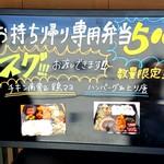 チキンハート - 持ち帰り弁当500円