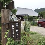 里山カフェ chiki - お店の敷地の中で入り口と看板(^^)
