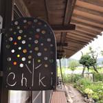 里山カフェ chiki - お店の看板(^^)
