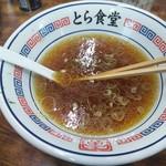 110953974 - スープ