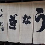 辻屋 - 暖簾