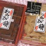 山吉商店 - 料理写真:わらび餅の白とチョコ味