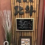 中国家庭料理 北斗 - 入口