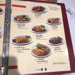 中華菜館 同發 - メニュー
