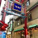 中華菜館 同發 - 中華街