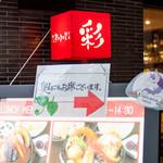 スープカレーと季節野菜ダイニング 彩 - 店舗外観