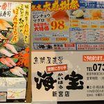廻鮮にぎりや 海宝 - ポスター(2010/01/01撮影)