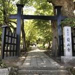 前山寺 -