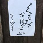 前山寺 - 本日は食べられますの合図♪