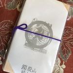 前山寺 - 土産用梅しそ巻き