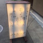 晩酌食堂 Hanaco+ - 外観3