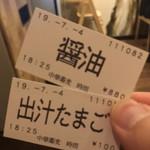 110967367 - 食券