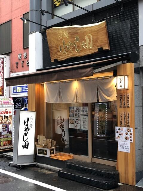 らぁ麺 はやし田 池袋店