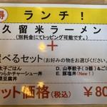 元祖とんこつ 久留米ラーメン 山亭 - ランチセット