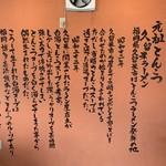 元祖とんこつ 久留米ラーメン 山亭 - 店内の壁