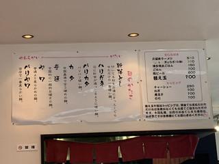元祖とんこつ 久留米ラーメン 山亭 - 固さあります。