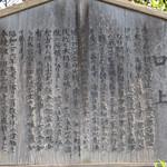 幸楽園 - 故事来歴を記した立札