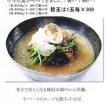 スタミナ鉄板焼き 博多鉄壱 -