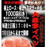 さかもとグルメの郷 - 料理写真:7月末までステーキがお得!