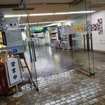 札幌市役所本庁舎食堂 - 入り口