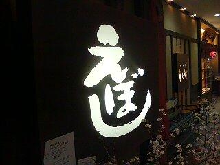 えぼし 海老名店