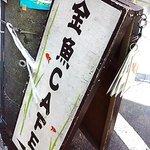 金魚CAFE - お店の看板。少し分かりにくい場所にあるので目印に