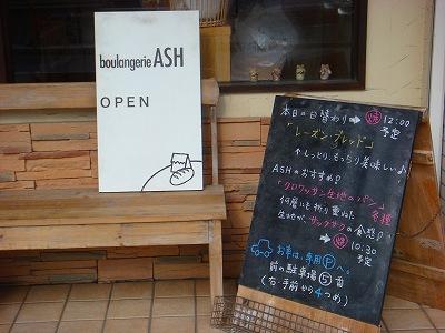 boulangerie ASH