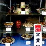 山海亭 - 食品サンプルのショーケース