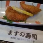 ますの寿司 - 料理写真:ランチセットの一品料理