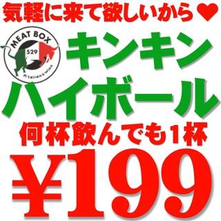 ハイボールが199円より!その他豊富なバラエティ♪122種類