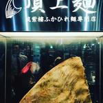 頂上麺 筑紫樓 ふかひれ麺専門店  -