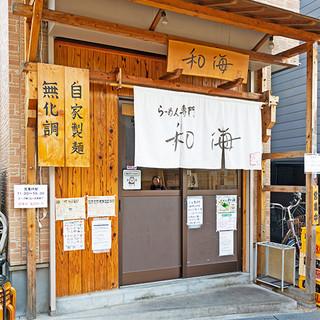『和海』の屋号に込めた、ゲストへの想いを体現した小さな店