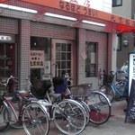 北京飯店 - 旧店舗の入口付近