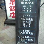 北京飯店 - 店外メニュー