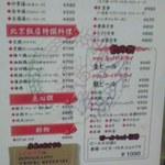 北京飯店 - メニュー