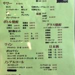 豚彩食堂 よらく - メニュー2