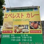 エベレスト・カレー -