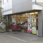 つくし和菓子 本店 - お店の正面