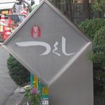 つくし和菓子 本店 - お店の看板