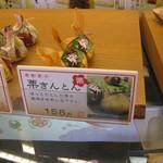 つくし和菓子 本店 - 季節菓子 栗きんとん