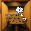 北海道の台所 初代 銀トロ 大宮店