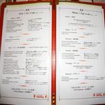 カフェレストラン フィガロ - 2012年ディナー・メニュー