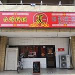 台湾料理 夏 -