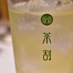 茶割 目黒 - 緑のアールグレイ×ラム@550円