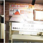 いきなりステーキ - いきなりステーキ岩津店(愛知県岡崎市)食彩品館.jp撮影