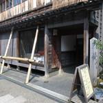甘納豆かわむら - 西茶屋資料館